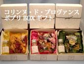 コリンヌ・ド・プロヴァンス ポプリ BOX ギフト